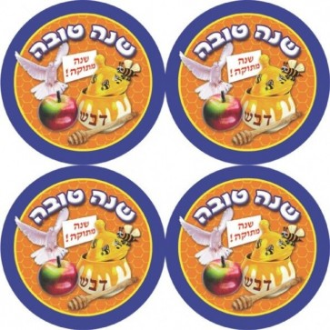 Lapel Stickers for Rosh Hashana