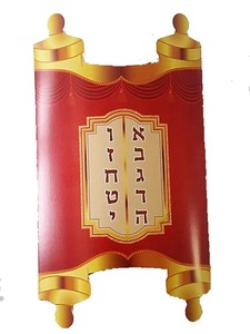 Sefer Torah Candy Box