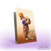 Greeting Card  Clown