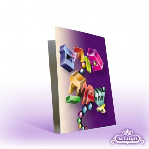 Greeting card  Purim Sameach with envelope