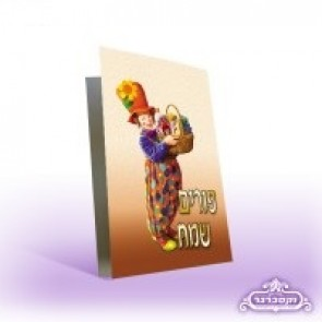 Greeting card  clown with envelope