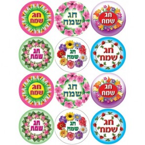 Sticker Chag Sameach