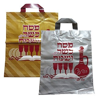 Gold / Silver Bag for Passover