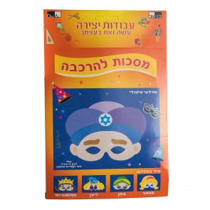 Foam Mask Mordechai
