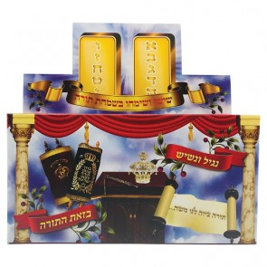Simchat Torah Candy Box